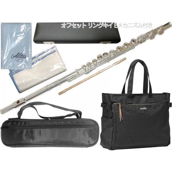 AZUMI(あずみ) AZ-Z1RE フルート オフセット リングキイ リッププレート 銀製 銀メッキ Eメカニズム アルタススケール flute セット C 北海道 沖縄 離島不可