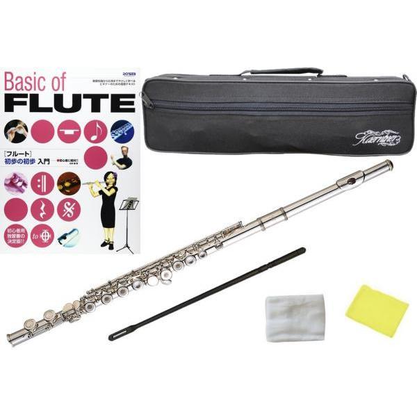 Kaerntner KFL29 リングキイ フルート 新品 銀メッキ Eメカニズム 管楽器 C管 本体 楽器 KFL-29 Open Hole flute セット B 北海道 沖縄 離島 不可