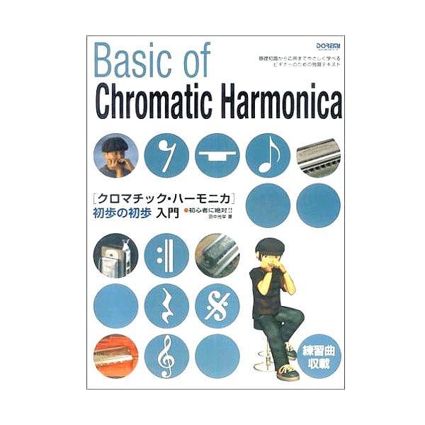 DOREMIクロマチックハーモニカ教本初歩の初歩入門楽譜書籍スライド式ハーモニカ初心者教則本Chromaticharmonica