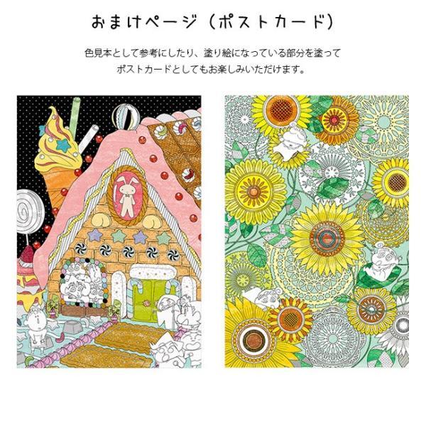 メール便送料185円塗り絵セレクション クレヨンしんちゃん プレミアム