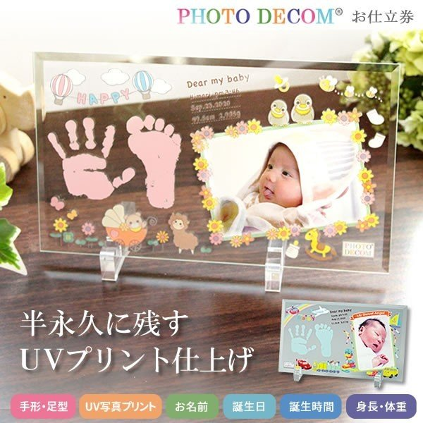 手形 インク 赤ちゃん