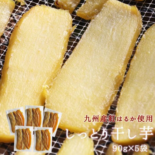 しっとり干し芋 110g×5袋 ソフトほしいも 九州産紅はるか使用 食品添加物不使用 メール便発送で全国一律送料無料