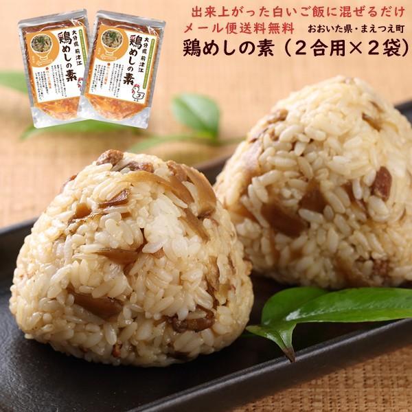 鶏めしの素 米2合用 2袋セット 出来上がったご飯に混ぜるだけ 1000円 ポッキリ ポイント消化 送料無料セール watasyoku