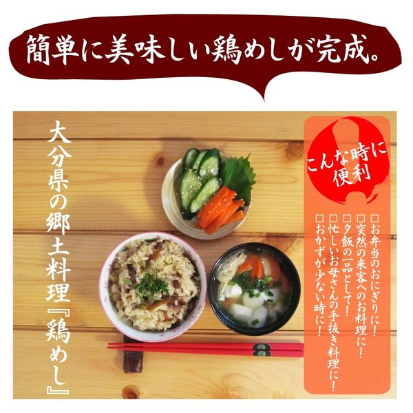 鶏めしの素 米2合用 2袋セット 出来上がったご飯に混ぜるだけ 1000円 ポッキリ ポイント消化 送料無料セール watasyoku 03
