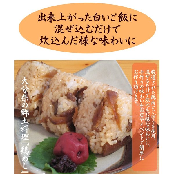 鶏めしの素 米2合用 2袋セット 出来上がったご飯に混ぜるだけ 1000円 ポッキリ ポイント消化 送料無料セール watasyoku 04