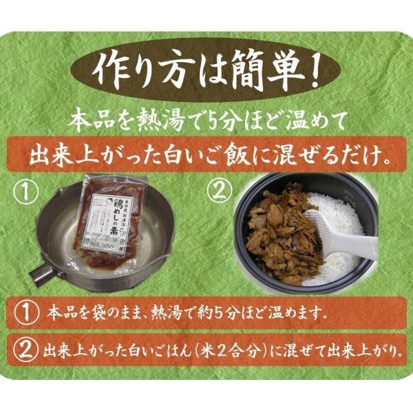 鶏めしの素 米2合用 2袋セット 出来上がったご飯に混ぜるだけ 1000円 ポッキリ ポイント消化 送料無料セール watasyoku 06