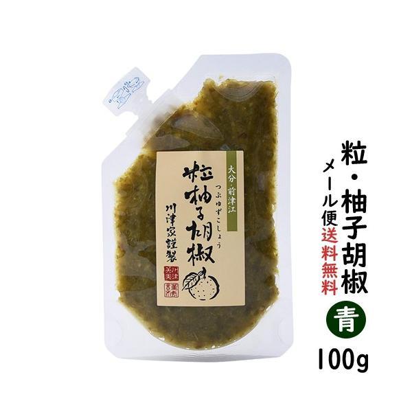 粒 ゆずこしょう 柚子胡椒 青 100g 1000円 ポッキリ ポイント消化 送料無料セール watasyoku