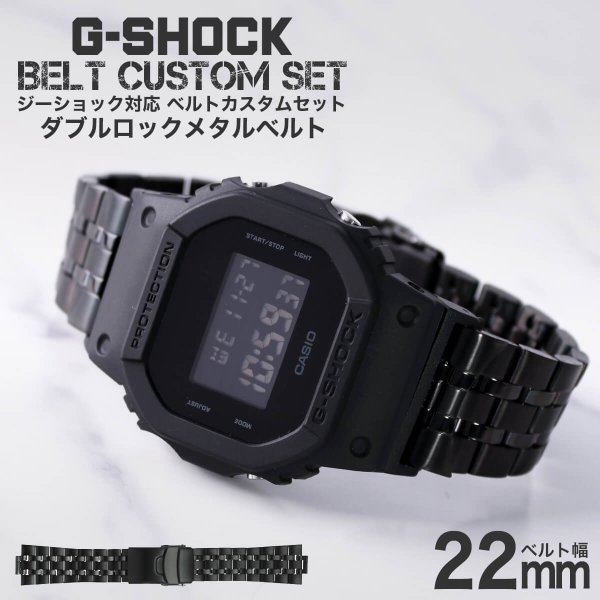 G-SHOCK対応ダブルロックメタルベルトブラック22mm幅アダプターカスタムセットGショックジーショック替えベルトステンレス金