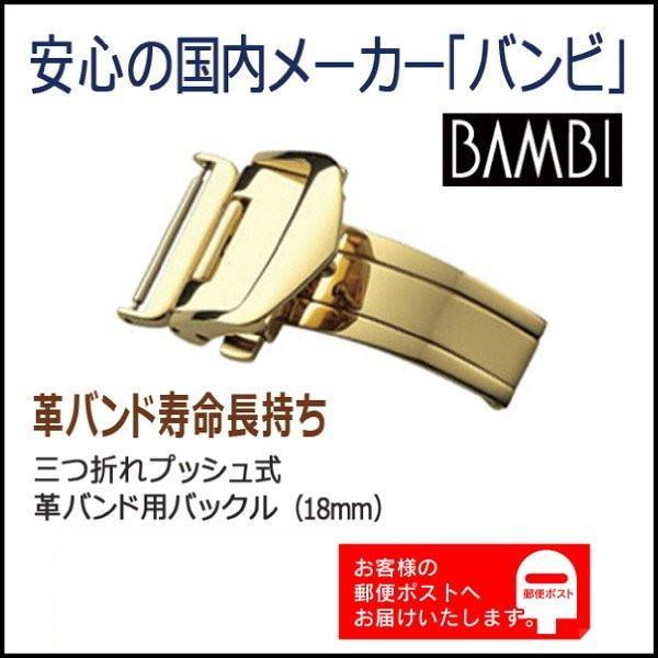 BAMBI バンビ 三つ折れプッシュ Dバックル レザー 皮用バックルパーツ 金色 ZG0007P(ZG007P) 尾錠幅(巾)18mm