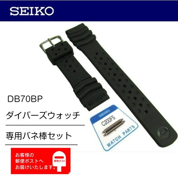 SEIKOセイコーウレタンバンドラバー腕時計バンド交換替えベルトDB70BP取付幅(巾)20mmブラック(ダイバーズ純正バネ棒セ