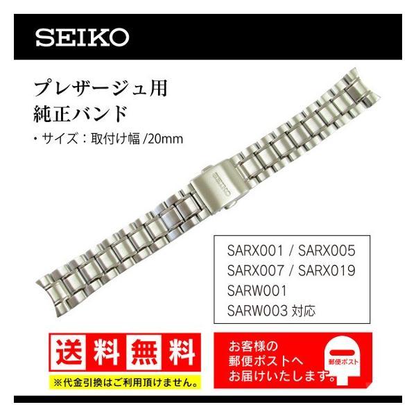 SEIKO セイコー純正 20mm ステンレスバンド SARX001,SARX005,SARX007,SARX019,SARW001,SARW003用 プレザージュ メタルベルト M0PF111J0