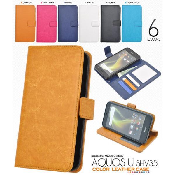 アクオス スマホケース AQUOS U SHV35用 カラーレザーケース 手作りポーチ