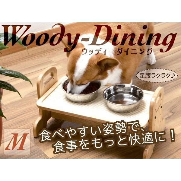 ウッディーダイニング(M) ペット用食器台 ドギーマン 食事テーブル|watch-me