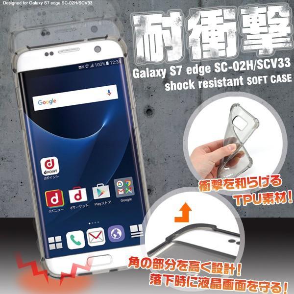 ba13bfad69 ギャラクシー スマホケース Galaxy S7 edge SC-02H/SCV33用 耐衝撃ソフトケース ギャラクシー ...