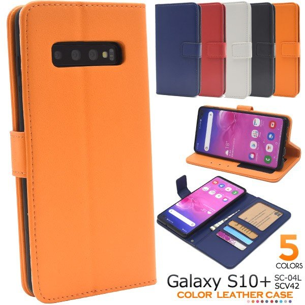 Galaxy S10+ SC-04L/SCV42用カラーレザー手帳型ケース 手作り ギャラクシーS10プラス スマホケース スマホカバー