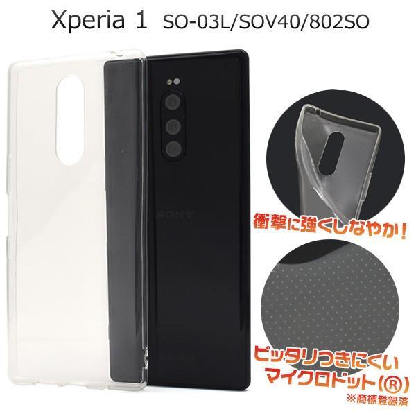 Xperia 1 SO-03L/SOV40/802SO用カラーソフトケース watch-me 05