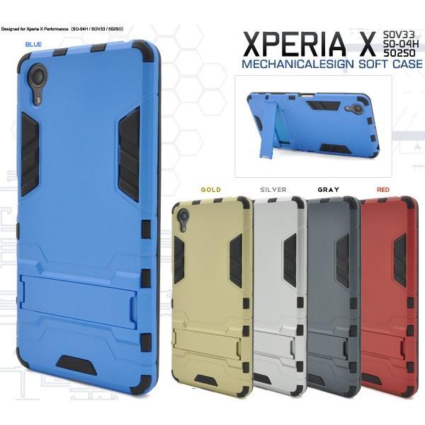 be73ec08dd エクスぺリア スマホケース Xperia X Performance用 メカニカルデザインケース エクスペリアX パフォーマンス SO- ...