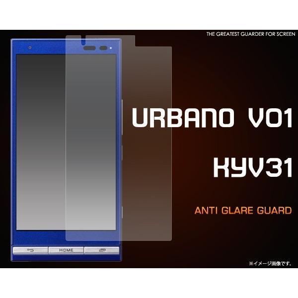 フィルム URBANO V01 KYV31用 反...