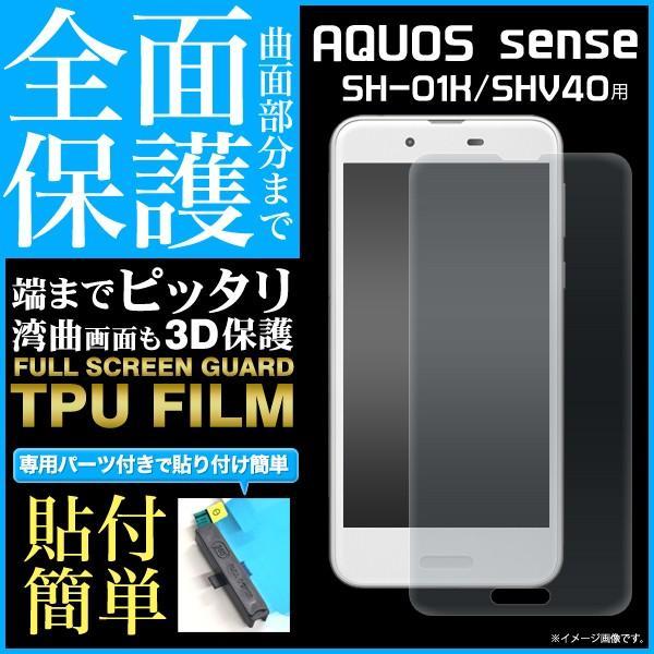 AQUOS sense SH-01K/SHV40/SH-M05用 液晶全面保護TPUフィルム アクオスセンス アクオスセンスライト|watch-me