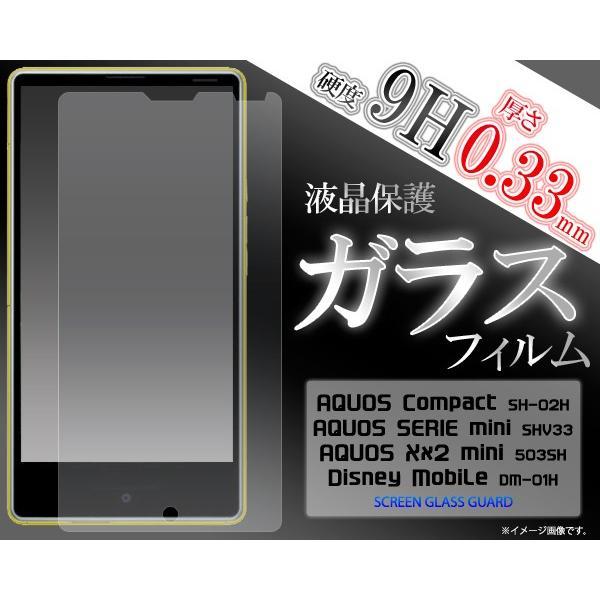 ガラスフィルム  SH-02H/SHV33/503SH/DM-01H/SH-M03用 液晶保護ガラスフィルム シャープ AQUOS アクオス