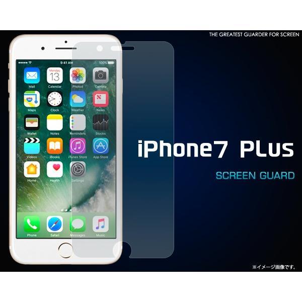 iPhone7PlusiPhone8Plus(5.5インチ)用 液晶保護シール  アイフォン7PLUS アイフォン7プラス|watch-me