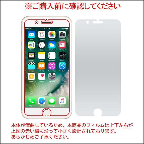 iPhone7PlusiPhone8Plus(5.5インチ)用 液晶保護シール  アイフォン7PLUS アイフォン7プラス|watch-me|02