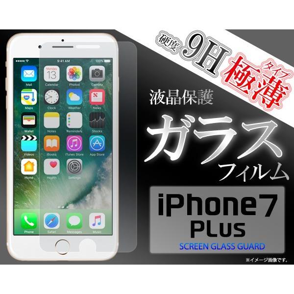 iPhone7PlusiPhone8Plus(5.5インチ)用 液晶保護ガラスフィルム  アイフォン7PLUS アイフォン7プラス|watch-me
