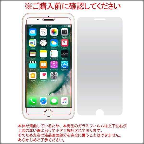 iPhone7PlusiPhone8Plus(5.5インチ)用 液晶保護ガラスフィルム  アイフォン7PLUS アイフォン7プラス|watch-me|02