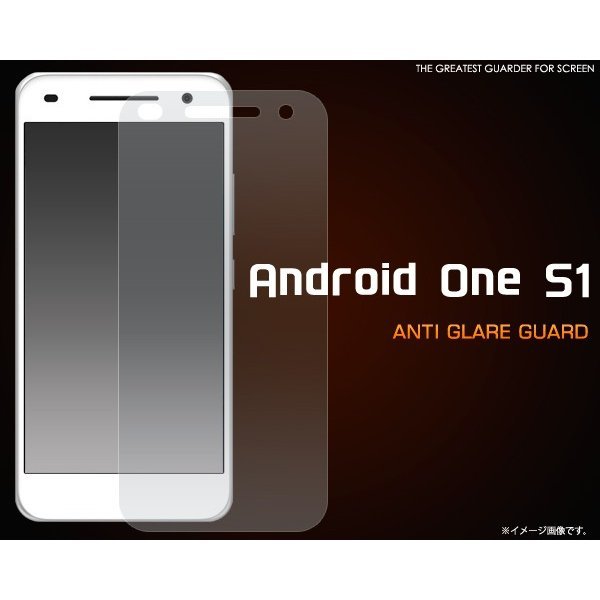 フィルム Android One S1用 反射防止液晶保護シール Y mobile アンドロイド ワンS1 AndroidOneS1 Y モバイル/Yモバイル/ワイモバイル|watch-me