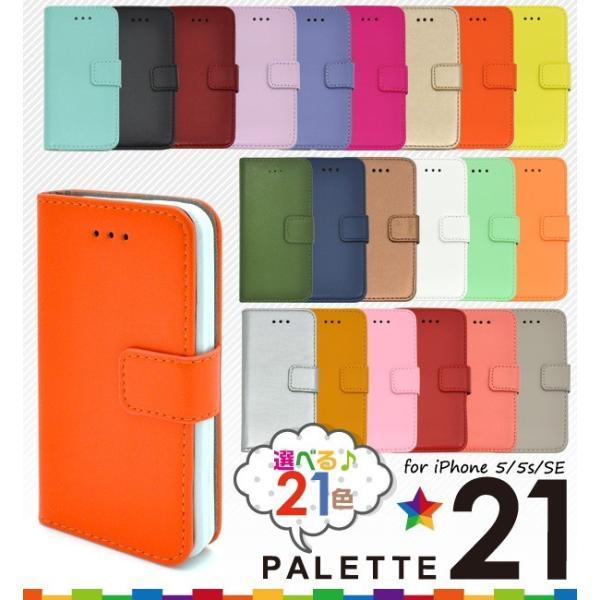 iPhone用 31色カラーレザーケースポーチ スタンド機能付 手帳型 apple iPhone7/iPhoneSE/iPhone6/6S/iPhone5/5S アイフォン6 アイフォン7|watch-me|02