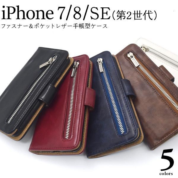アイフォンケース iPhone7/iPhone8(4.7インチ)用 ファスナー&ポケットレザーケースポーチアイフォン7 セブン アイフォン8 エイト watch-me