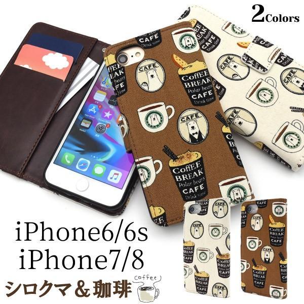 アイフォンケース iPhone7/iPhone8/6/6S(4.7インチ)用 シロクマ&コーヒーデザイン手帳型ケース アイフォン シックス セブン エイト|watch-me