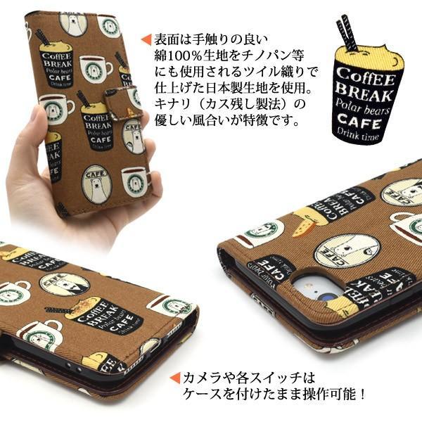 アイフォンケース iPhone7/iPhone8/6/6S(4.7インチ)用 シロクマ&コーヒーデザイン手帳型ケース アイフォン シックス セブン エイト|watch-me|04