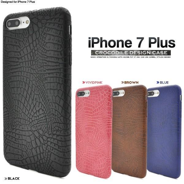 アイフォンケース iPhone7Plus/iPhone8Plus(5.5インチ)用 クロコダイルソフトケース アイフォン7PLUS アイフォン7プラス アイフォン8PLUS アイフォン8プラス|watch-me