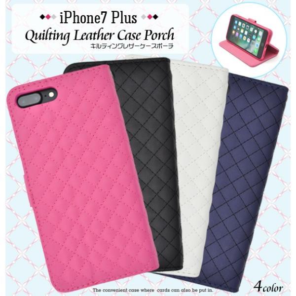 iPhone7Plus/iPhone8Plus(5.5インチ)用 キルティングレザーケースポーチ アイフォン7PLUS アイフォン7プラス アイフォン8PLUS アイフォン8プラス watch-me