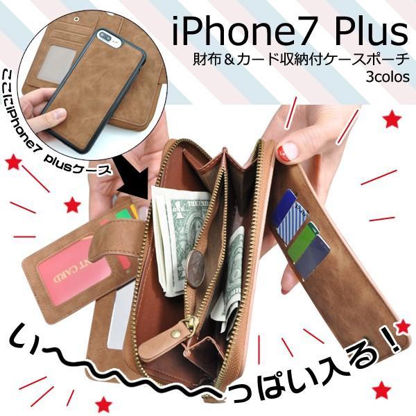 アイフォンケース iPhone7Plus/iPhone8 Plus(5.5インチ)用 財布&カード収納付ケースポーチ  ケースカバー|watch-me