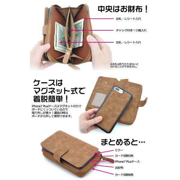 アイフォンケース iPhone7Plus/iPhone8 Plus(5.5インチ)用 財布&カード収納付ケースポーチ  ケースカバー|watch-me|03