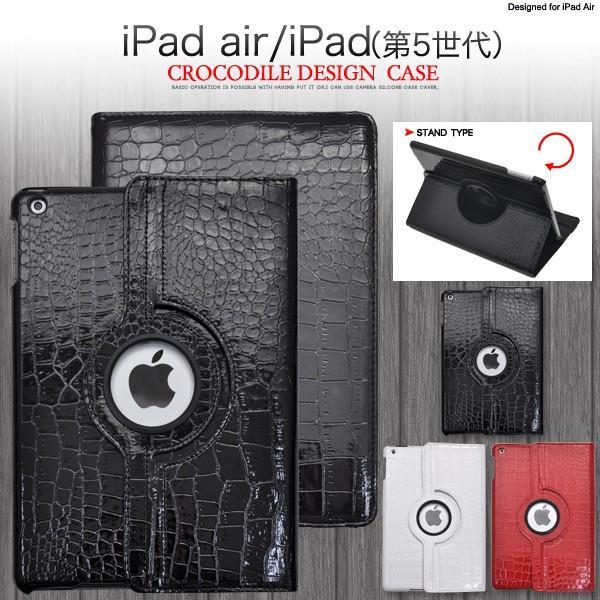 iPadケース iPad Air/iPad(第5世代)用  クロコダイルレザーデザインケース  2013アイパッドエア 2017アイパッド第5世代対応 watch-me