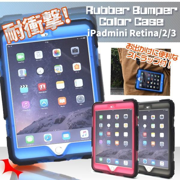 iPadケース iPad mini Retina/2/3用 耐衝撃ラバーバンパーカラーケース for Apple iPad mini Retina|watch-me