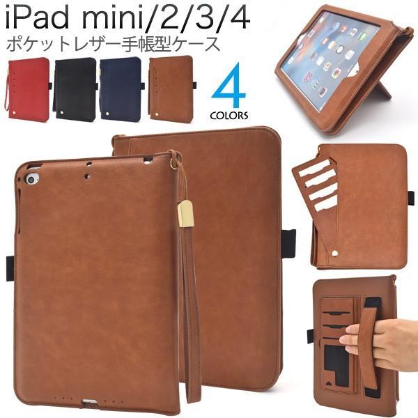 iPad mini/2/3/4用 ポケットカラーレザー手帳型ケース 手帳型 横開き スタンド機能付 for Apple iPad mini アイパッドミニ4 watch-me