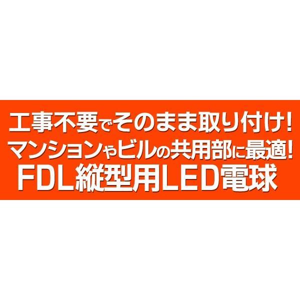 FDL縦型用7WLED電球|watch-me|02