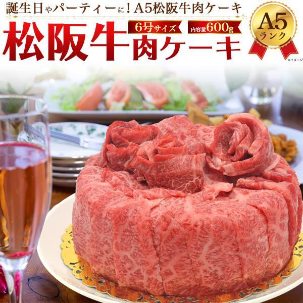 A5ランク 松阪牛 肉ケーキ 合計600g 4〜6人前 6号サイズ 肉のケーキ インスタ映え バースデー パーティ イベント 箱入り 冷凍 プレゼント 焼肉 すき焼き