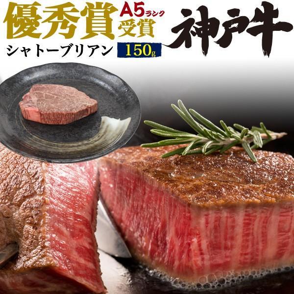 優秀賞 神戸牛 シャトーブリアン ステーキ用 150g  お中元 お肉 牛肉 和牛 肉 贅沢  希少 証明書付 贈答用 霜降り 新築祝い  誕生日祝い 熨斗 のし
