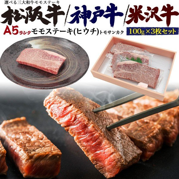神戸牛 松阪牛 米沢牛 三大和牛から選べるA5モモステーキ ヒウチ 100g3枚 お中元 お肉 牛肉 和牛 肉 贅沢 ギフト 贈答用 新築祝い  誕生日祝い のし 熨斗