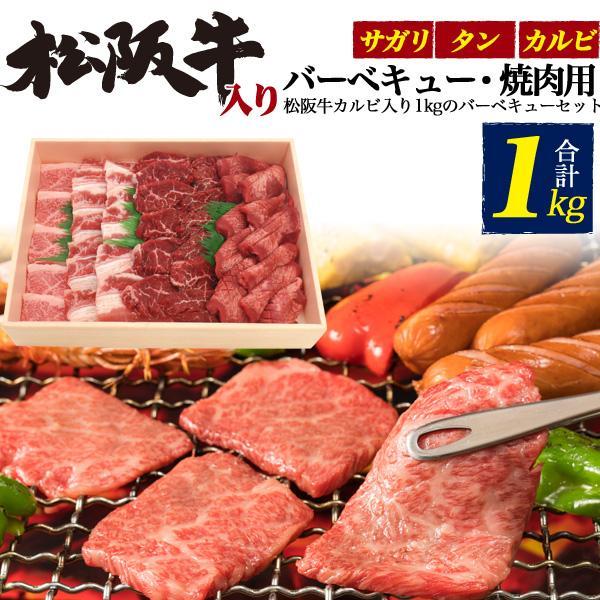 バーベキュー BBQ 焼肉用 松阪牛 カルビ入 焼き肉セット 1kg 1000g 約5〜7人用  タン カルビ 安い 激安 お得 梅雨 巣ごもり 家ごもり お中元 お肉