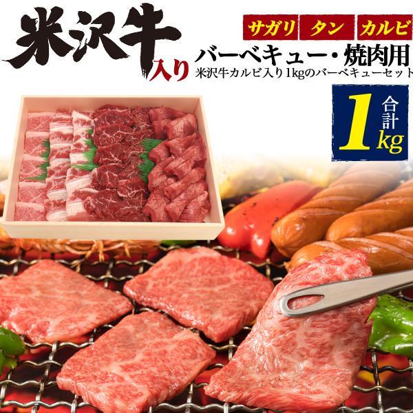 バーベキュー BBQ 焼肉用 米沢牛 カルビ入 焼き肉セット 1kg 1000g 約5〜7人用 タン カルビ 安い 激安 お得 秋 行楽 巣ごもり 家ごもり お歳暮 冷凍便 お肉