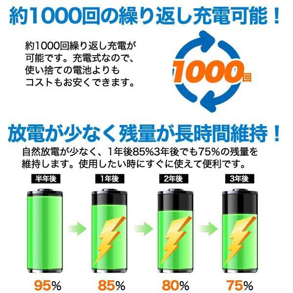 8本セット 単3形ニッケル水素充電池 ケース付 大容量2000mAh 1000回充電 防災 避難 震災 道具 備蓄 対策 非常用持ち出し袋に|watch-me|02