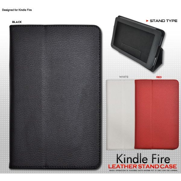 Amazon Kindle Fire用 レザースタンドケース 手帳型 スタンド機能付 アマゾン キンドル ファイア タブレットケース タブレットカバー|watch-me