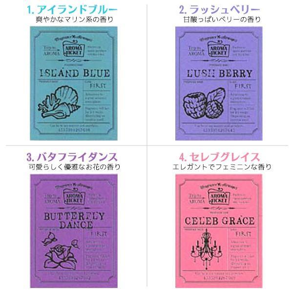 カード型フレグランス アロマチケット 芳香剤 プチギフト 名刺香|watch-me|02