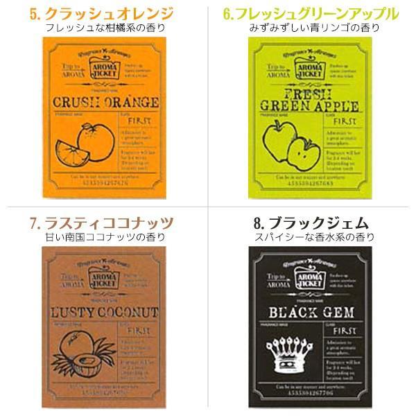 カード型フレグランス アロマチケット 芳香剤 プチギフト 名刺香|watch-me|03